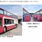 ルーフトップから三浦の絶景が楽しめるバス