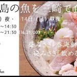 【三崎港】マグロが登場しない美味しい魚料理を堪能してきました。